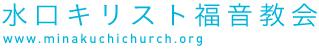 水口キリスト福音教会